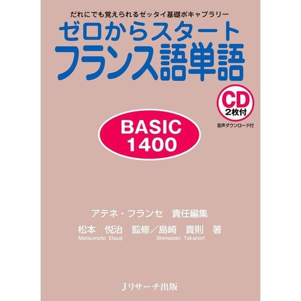 ゼロからスタートフランス語単語BASIC1400(ジェイ・リサーチ出版) [電子書籍]