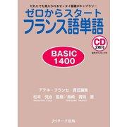 ゼロからスタートフランス語単語BASIC/1400(ジェイ・リサーチ出版) [電子書籍]