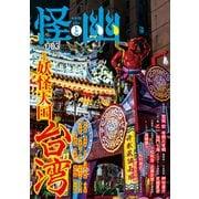 怪と幽 vol.003 2020年1月(KADOKAWA) [電子書籍]