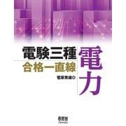 電験三種合格一直線 電力(オーム社) [電子書籍]