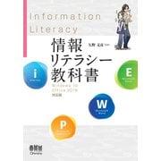 情報リテラシー教科書 Windows 10/Office 2019対応版(オーム社) [電子書籍]