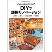 DIYで部屋リノベーション(学研) [電子書籍]