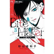 Bite Maker~王様のΩ~【マイクロ】 3(小学館) [電子書籍]