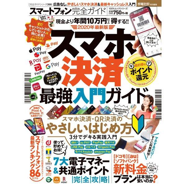 100%ムックシリーズ 完全ガイドシリーズ269 スマートフォン完全ガイド(晋遊舎) [電子書籍]