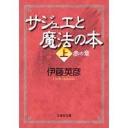 サジュエと魔法の本 上 赤の章(文芸社) [電子書籍]