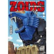 新装版 機獣新世紀 ZOIDS 1【電子限定特典付】(小学館) [電子書籍]