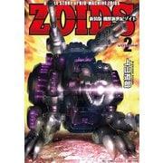 新装版 機獣新世紀 ZOIDS 2【電子限定特典付】(小学館) [電子書籍]