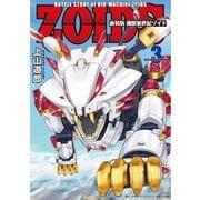 新装版 機獣新世紀 ZOIDS 3(小学館) [電子書籍]
