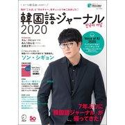 (音声DL付)韓国語ジャーナル2020(アルク) [電子書籍]
