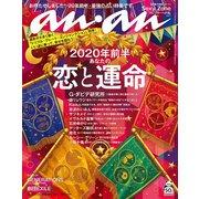 anan (アンアン) 2019年 12月25日号 No.2181 (2020年前半 あなたの恋と運命)(マガジンハウス) [電子書籍]
