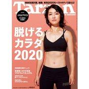 Tarzan (ターザン) 2020年 1月9日号 No.778 (脱げるカラダ2020)(マガジンハウス) [電子書籍]