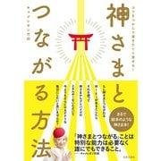 神さまとつながる方法(日本文芸社) [電子書籍]