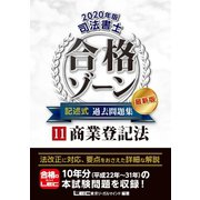 2020年版 司法書士 合格ゾーン 記述式過去問題集 11 商業登記法(東京リーガルマインド) [電子書籍]