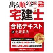 2020年版 出る順宅建士 合格テキスト 2 宅建業法(東京リーガルマインド) [電子書籍]