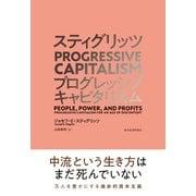 スティグリッツ PROGRESSIVE CAPITALISM(プログレッシブ キャピタリズム)(東洋経済新報社) [電子書籍]