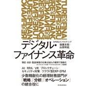 デジタル・ファイナンス革命(東洋経済新報社) [電子書籍]