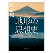 地形の思想史(KADOKAWA) [電子書籍]