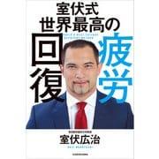 室伏式 世界最高の疲労回復(KADOKAWA) [電子書籍]
