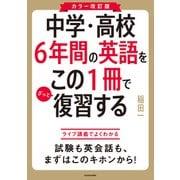 カラー改訂版 中学・高校6年間の英語をこの1冊でざっと復習する(KADOKAWA) [電子書籍]
