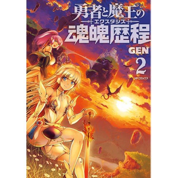 勇者と魔王の魂魄歴程 2(KADOKAWA) [電子書籍]