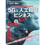 この1冊でまるごとわかる 5G&人工知能ビジネス2020(日経BP社) [電子書籍]