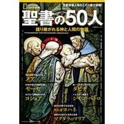 聖書の50人 語り継がれる神と人間の物語(日経ナショナルジオグラフィック社) [電子書籍]