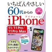 いちばんやさしい 60代からのiPhone 11/11 Pro/11 Pro Max(日経BP社) [電子書籍]