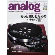 アナログ(analog) Vol.66(音元出版) [電子書籍]