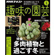 NHK 趣味の園芸 2020年1月号(NHK出版) [電子書籍]