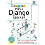 動かして学ぶ!Python Django開発入門(翔泳社) [電子書籍]