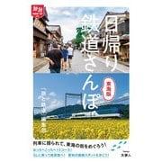 旅鉄How to 005 日帰り鉄道さんぽ 東海版(天夢人) [電子書籍]