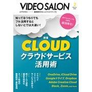 ビデオSALON 2020年2月号(玄光社) [電子書籍]