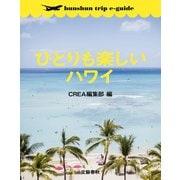 ひとりも楽しいハワイ【bunshun trip e-guide】(文藝春秋) [電子書籍]
