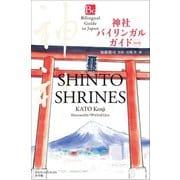 神社バイリンガルガイド 改訂版~Shinto Shrines Second Edition~(小学館) [電子書籍]