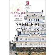 城バイリンガルガイド 改訂版~Samurai Castles Second Edition~(小学館) [電子書籍]