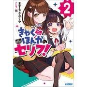 きゃくほんかのセリフ! 2(小学館) [電子書籍]