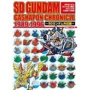 SDガンダムガシャポン戦士クロニクル1989-1996~SDガンダム外伝編~(ホビージャパン) [電子書籍]