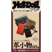 Hot-Dog PRESS no.261 キャッシュレス時代の革小物60選(講談社) [電子書籍]