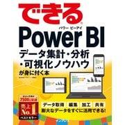 できるPower BI データ集計・分析・可視化ノウハウが身に付く本(インプレス) [電子書籍]