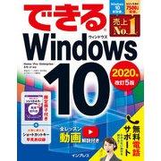 できるWindows 10 2020年 改訂5版(インプレス) [電子書籍]