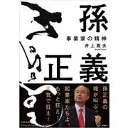 孫正義 事業家の精神(日経BP社) [電子書籍]