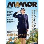 MamoR(マモル) 2020年2月号(扶桑社) [電子書籍]