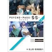 PSYCHO-PASS サイコパス Sinners of the System(上)(マッグガーデン) [電子書籍]