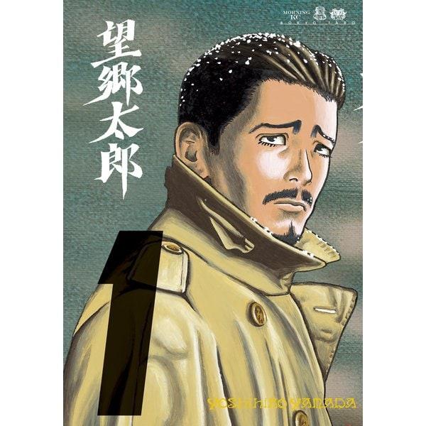 望郷太郎(1)(講談社) [電子書籍]