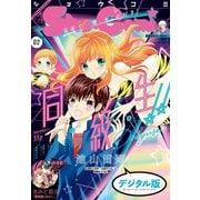 Sho-Comi 2020年2号(2019年12月20日発売)(小学館) [電子書籍]
