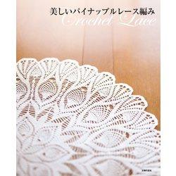 編み レース