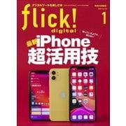 flick! 2020年1月号(エイ出版社) [電子書籍]