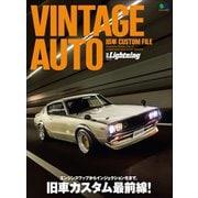 別冊Lightning Vol.224 VINTAGE AUTO 旧車CUSTOM FILE(ヘリテージ) [電子書籍]