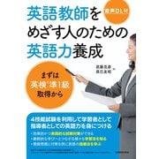 【音声DL付】英語教師をめざす人のための英語力養成 まずは英検準1級取得から(三修社) [電子書籍]