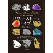 474種の石と出会える パワーストーンバイブル(日本文芸社) [電子書籍]